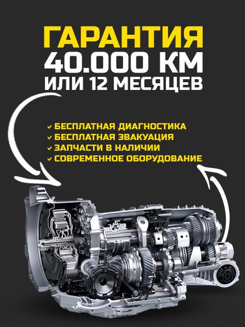 ремонт автоматических коробок передач в Москве